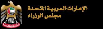 Description: نتيجة بحث الصور عن PNG شعار مجلس الوزراء الاماراتي
